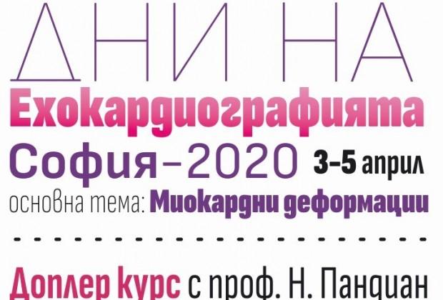 Poster Dni Echo 2020_new (2) за site